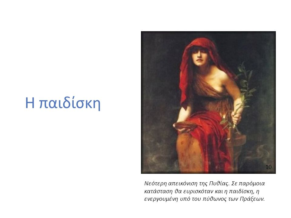 Η παιδίσκη Νεότερη απεικόνιση της Πυθίας.