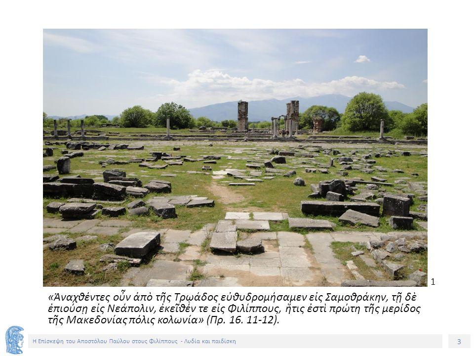 44 Η Επίσκεψη του Αποστόλου Παύλου στους Φιλίππους - Λυδία και παιδίσκη Σημείωμα Χρήσης Έργων Τρίτων (2/3) Εικόνα 5: Αγία Λυδία η Φιλιππησία.