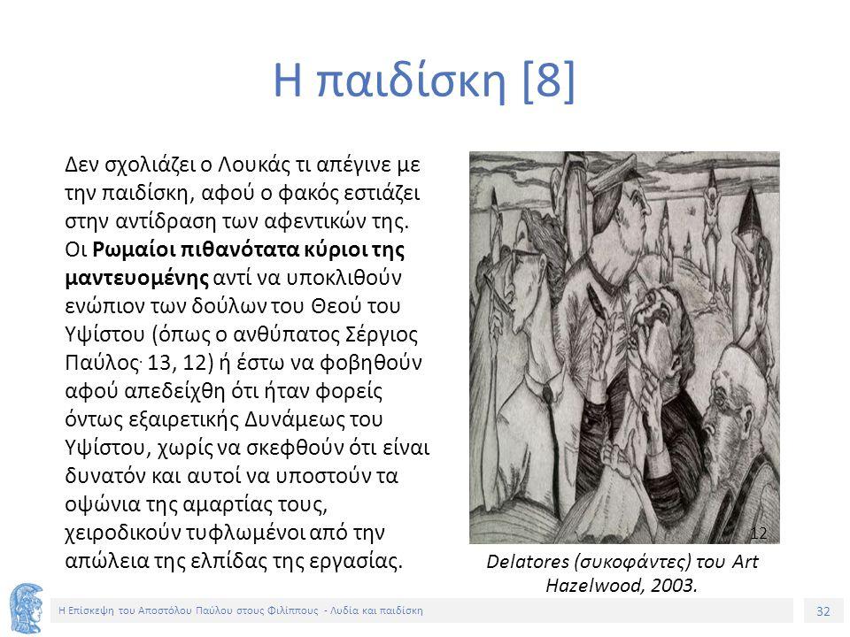 32 Η Επίσκεψη του Αποστόλου Παύλου στους Φιλίππους - Λυδία και παιδίσκη Δεν σχολιάζει ο Λουκάς τι απέγινε με την παιδίσκη, αφού ο φακός εστιάζει στην αντίδραση των αφεντικών της.