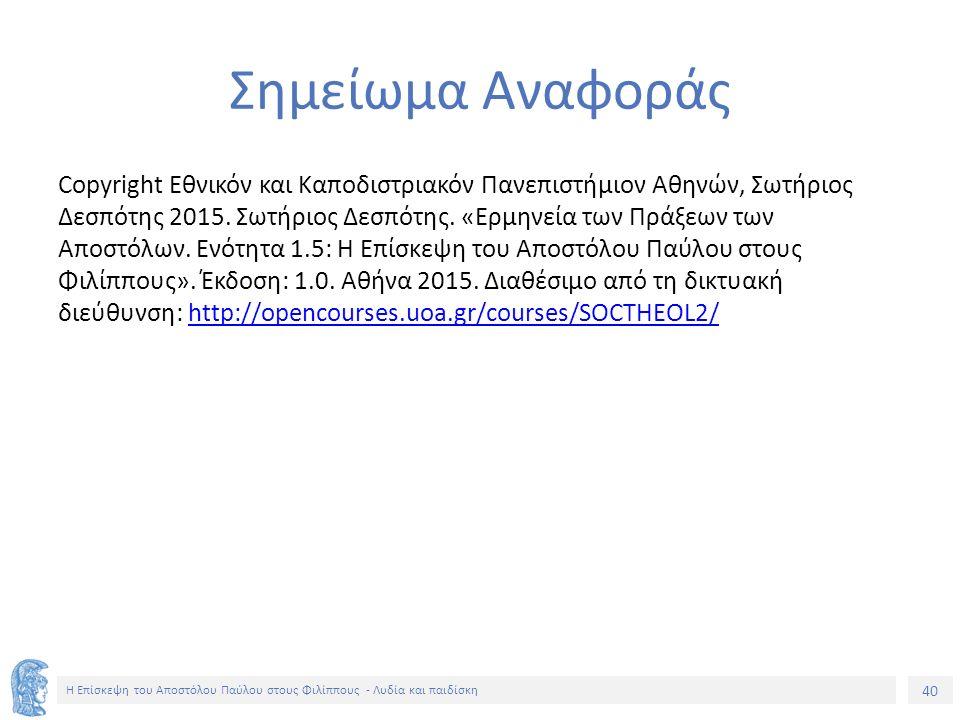 40 Η Επίσκεψη του Αποστόλου Παύλου στους Φιλίππους - Λυδία και παιδίσκη Σημείωμα Αναφοράς Copyright Εθνικόν και Καποδιστριακόν Πανεπιστήμιον Αθηνών, Σωτήριος Δεσπότης 2015.