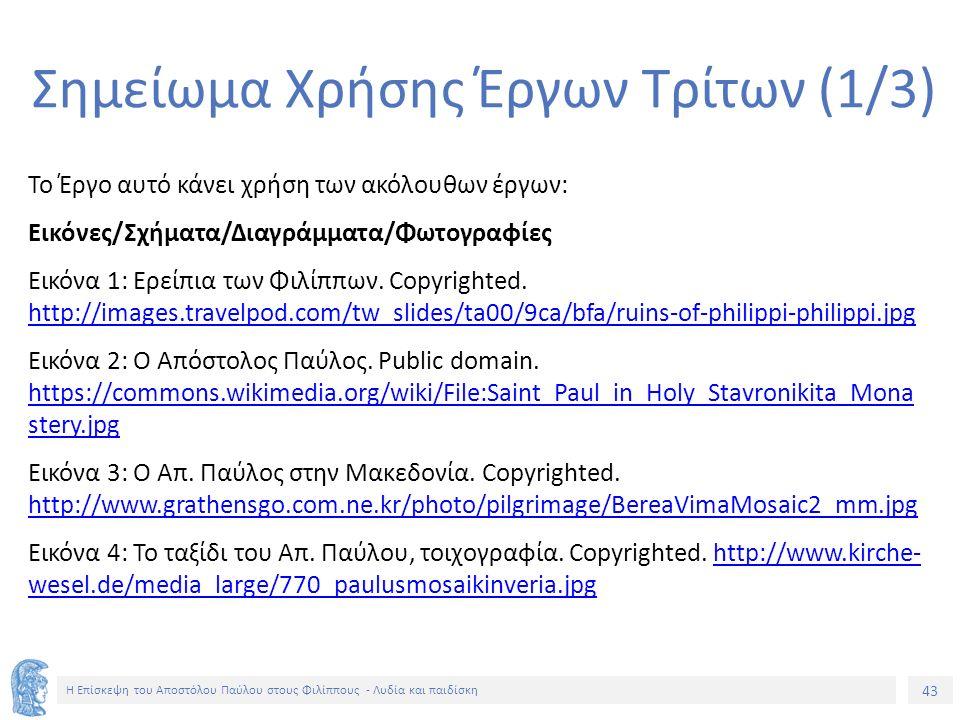43 Η Επίσκεψη του Αποστόλου Παύλου στους Φιλίππους - Λυδία και παιδίσκη Σημείωμα Χρήσης Έργων Τρίτων (1/3) Το Έργο αυτό κάνει χρήση των ακόλουθων έργων: Εικόνες/Σχήματα/Διαγράμματα/Φωτογραφίες Εικόνα 1: Ερείπια των Φιλίππων.