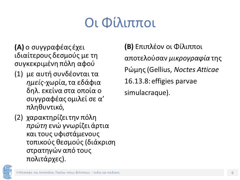 27 Η Επίσκεψη του Αποστόλου Παύλου στους Φιλίππους - Λυδία και παιδίσκη Εκπλήσσει το γεγονός ότι στη συγκεκριμένη περίπτωση ο διάβολος, ο κατεξοχήν σατανάς/κατήγορος, μεταβάλλεται σε συνήγορο των μαρτύρων/αγγέλων του Λόγου και αποδεικνύεται μάλιστα πιο αξιόπιστος από τους διαβόλους ανθρώπους «εμπόρους της θρησκείας».
