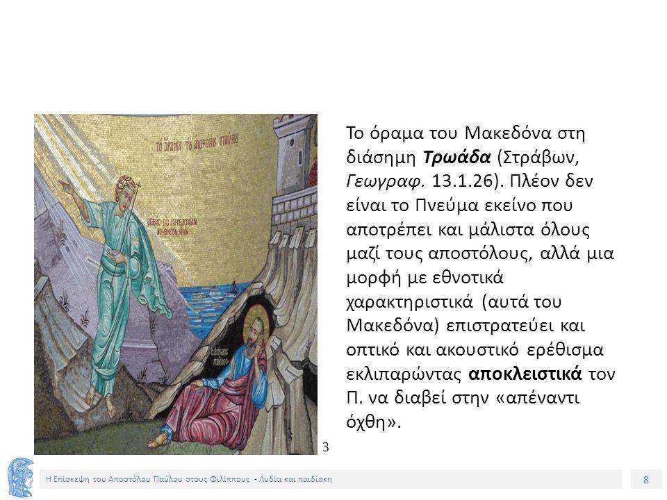 29 Η Επίσκεψη του Αποστόλου Παύλου στους Φιλίππους - Λυδία και παιδίσκη Ο εξορκισμός δεν πραγματοποιείται με την προσωπική αυθεντία, όπως στην περίπτωση του Κυρίου, αλλά εν ονόματι του Χριστού και έχει άμεσο αποτέλεσμα, χωρίς να παρατηρείται μάλιστα κάποια αντίδραση του διαβόλου ή κάποια παθογένεια της παιδίσκης (πρβλ.