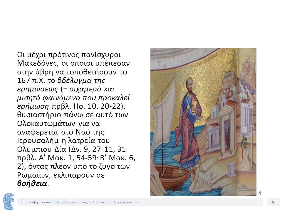 30 Η Επίσκεψη του Αποστόλου Παύλου στους Φιλίππους - Λυδία και παιδίσκη Η ειρωνεία έγκειται στο γεγονός ότι ενώ το ίδιο το ισχυρό πνεύμα έδινε επ' αμοιβή χρησμούς, απέτυχε να προβλέψει ότι οι άνθρωποι που ακολουθούσε όχι μόνον δεν αρέσκονταν στην εκδούλευση που τους πρόσφερε, αλλά ήταν ικανοί στο άμεσο μέλλον να το εξοστρακίσουν και να το εξευτελίσουν χωρίς καν να χρησιμοποιήσουν το όνομά του (όπως συνηθιζόταν στους εξορκισμούς) αλλά αποκλειστικά και μόνο το Όνομα του Χριστού.