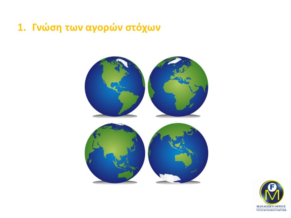 1.Γνώση των αγορών στόχων