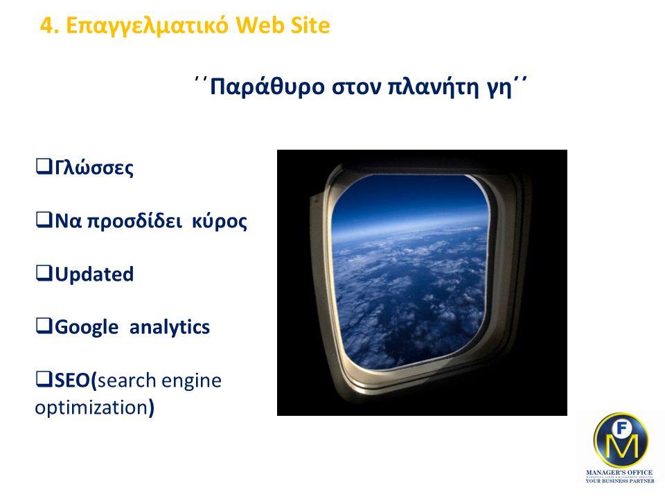 4. Επαγγελματικό Web Site ΄΄Παράθυρο στον πλανήτη γη΄΄  Γλώσσες  Να προσδίδει κύρος  Updated  Google analytics  SEO(search engine optimization)