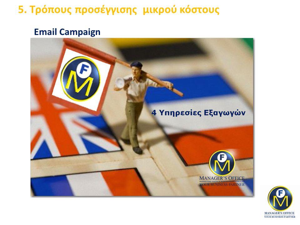 5. Τρόπους προσέγγισης μικρού κόστους Email Campaign
