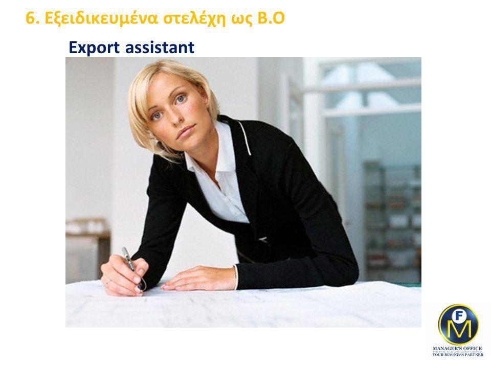 6. Εξειδικευμένα στελέχη ως Β.Ο Export assistant