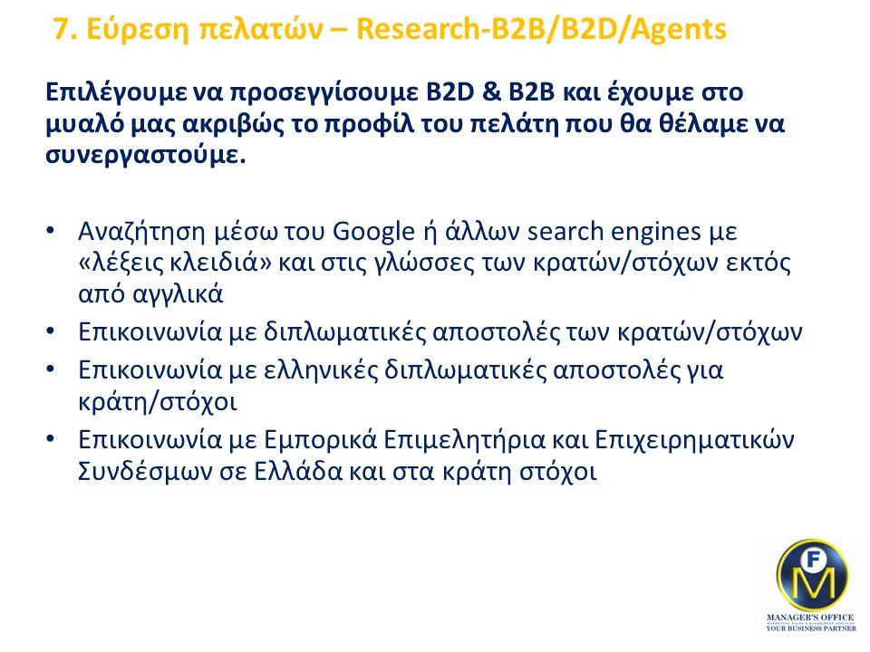 7. Εύρεση πελατών – Research-B2B/B2D/Agents Επιλέγουμε να προσεγγίσουμε B2D & Β2Β και έχουμε στο μυαλό μας ακριβώς το προφίλ του πελάτη που θα θέλαμε