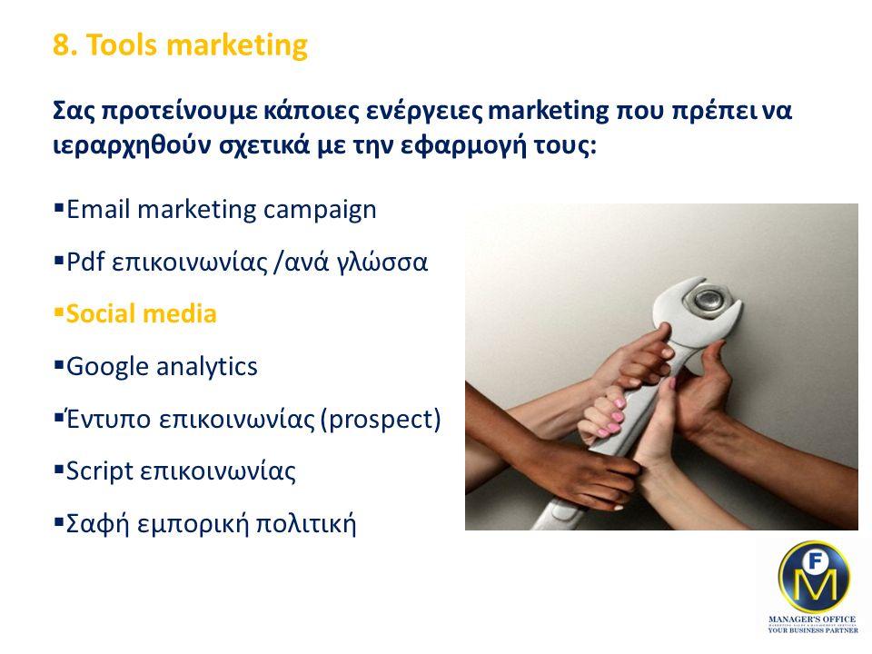 8. Tools marketing Σας προτείνουμε κάποιες ενέργειες marketing που πρέπει να ιεραρχηθούν σχετικά με την εφαρμογή τους:  Email marketing campaign  Pd