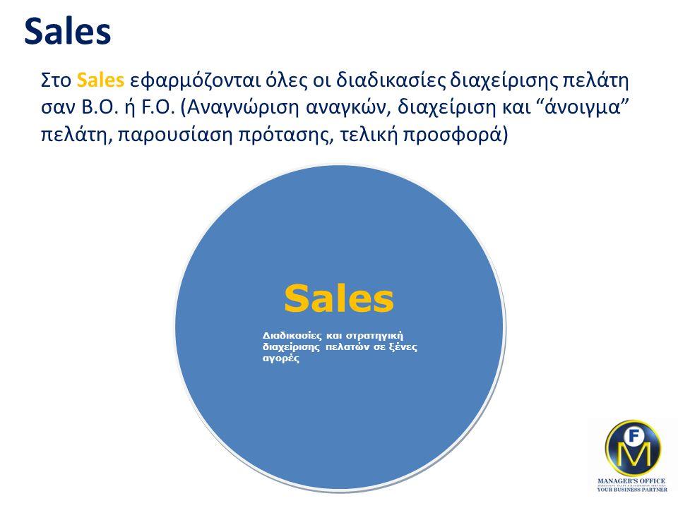 "Sales Στο Sales εφαρμόζονται όλες οι διαδικασίες διαχείρισης πελάτη σαν B.O. ή F.O. (Αναγνώριση αναγκών, διαχείριση και ""άνοιγμα"" πελάτη, παρουσίαση π"