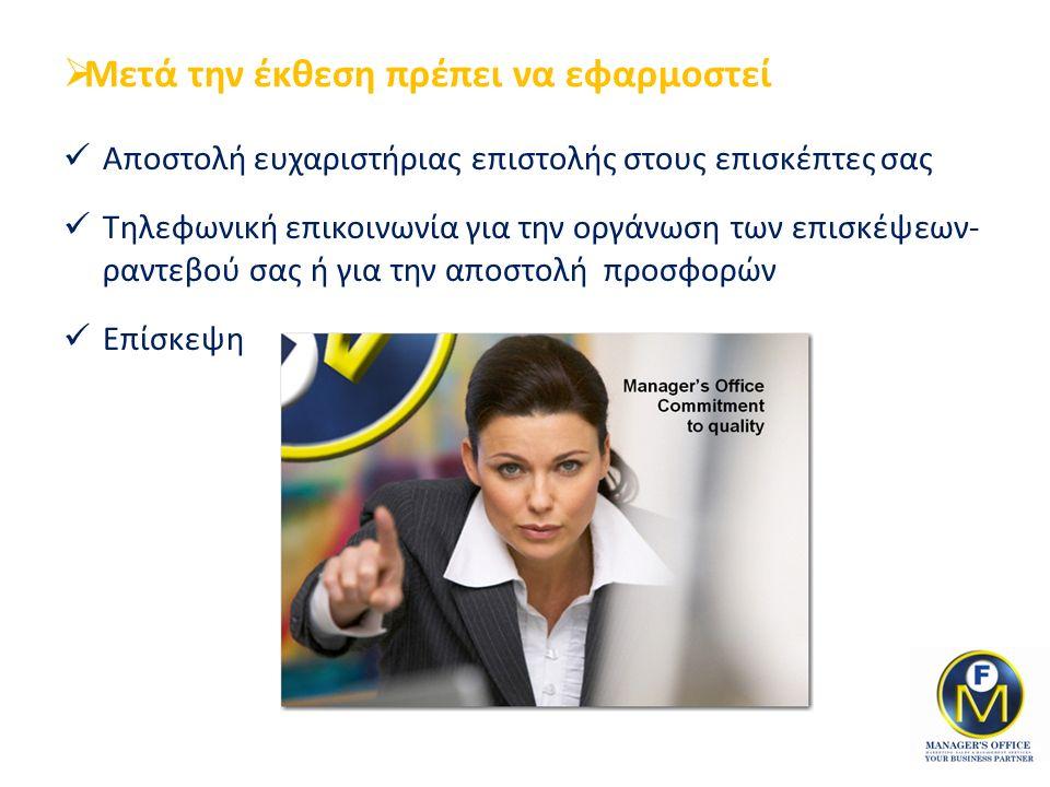  Μετά την έκθεση πρέπει να εφαρμοστεί Αποστολή ευχαριστήριας επιστολής στους επισκέπτες σας Τηλεφωνική επικοινωνία για την οργάνωση των επισκέψεων- ραντεβού σας ή για την αποστολή προσφορών Επίσκεψη