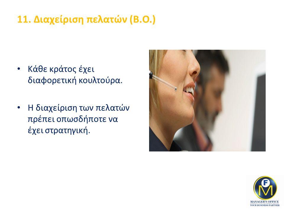 11. Διαχείριση πελατών (B.O.) Κάθε κράτος έχει διαφορετική κουλτούρα.