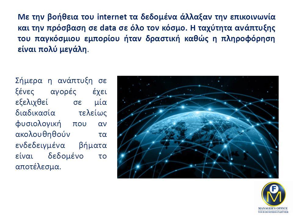 Με την βοήθεια του internet τα δεδομένα άλλαξαν την επικοινωνία και την πρόσβαση σε data σε όλο τον κόσμο.