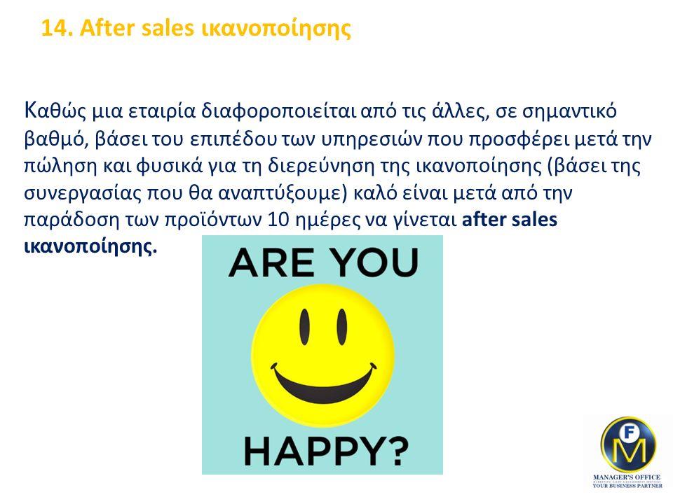 14. After sales ικανοποίησης Κ αθώς μια εταιρία διαφοροποιείται από τις άλλες, σε σημαντικό βαθμό, βάσει του επιπέδου των υπηρεσιών που προσφέρει μετά