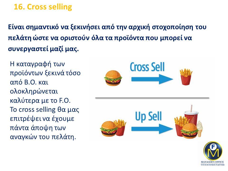 16. Cross selling Είναι σημαντικό να ξεκινήσει από την αρχική στοχοποίηση του πελάτη ώστε να οριστούν όλα τα προϊόντα που μπορεί να συνεργαστεί μαζί μ