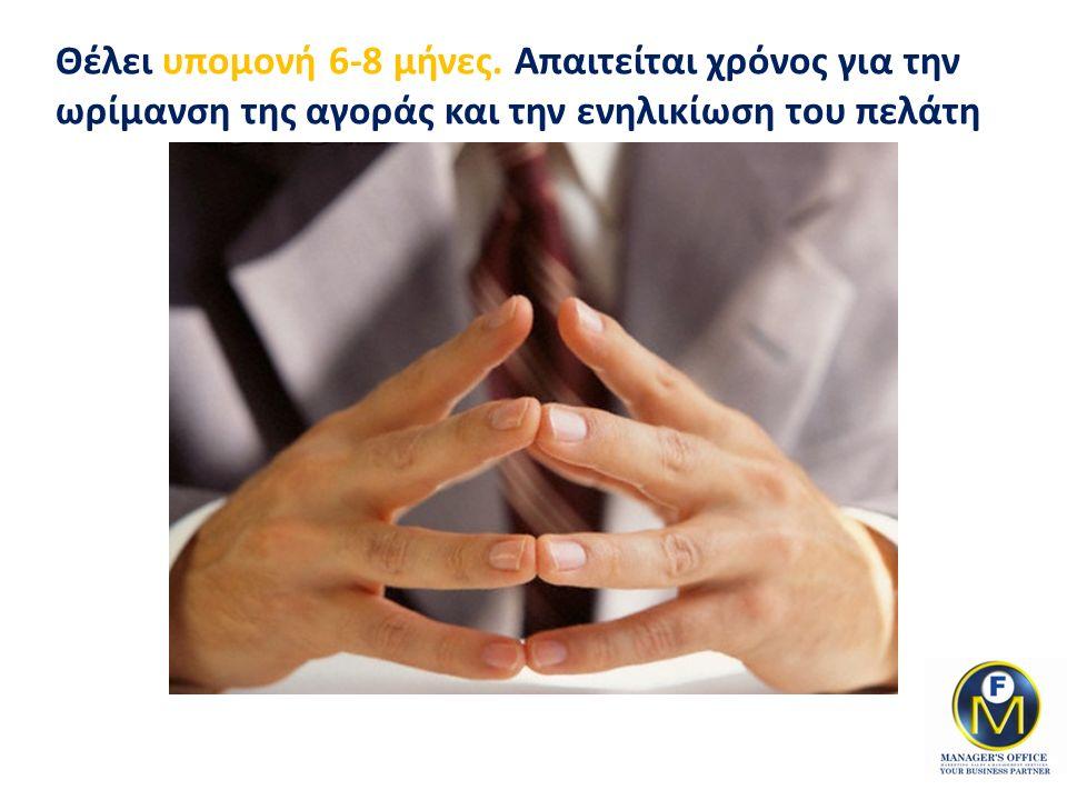Κάποιες από τις αρμοδιότητες του στελέχους Αξιολόγηση του target group που απευθύνεται η επιχείρηση-γεωγραφική περιοχή - χώρα – επιχειρήσεις Προσέγγιση των υποψήφιων πελατών με τα επικοινωνιακά εργαλεία που έχει στη διάθεση της η επιχείρηση Είναι υπεύθυνη για την εφαρμογή της τεχνικής Διεύρυνσης Είναι υπεύθυνη για την εφαρμογή της τεχνικής άνοιγμα νέας αγοράς