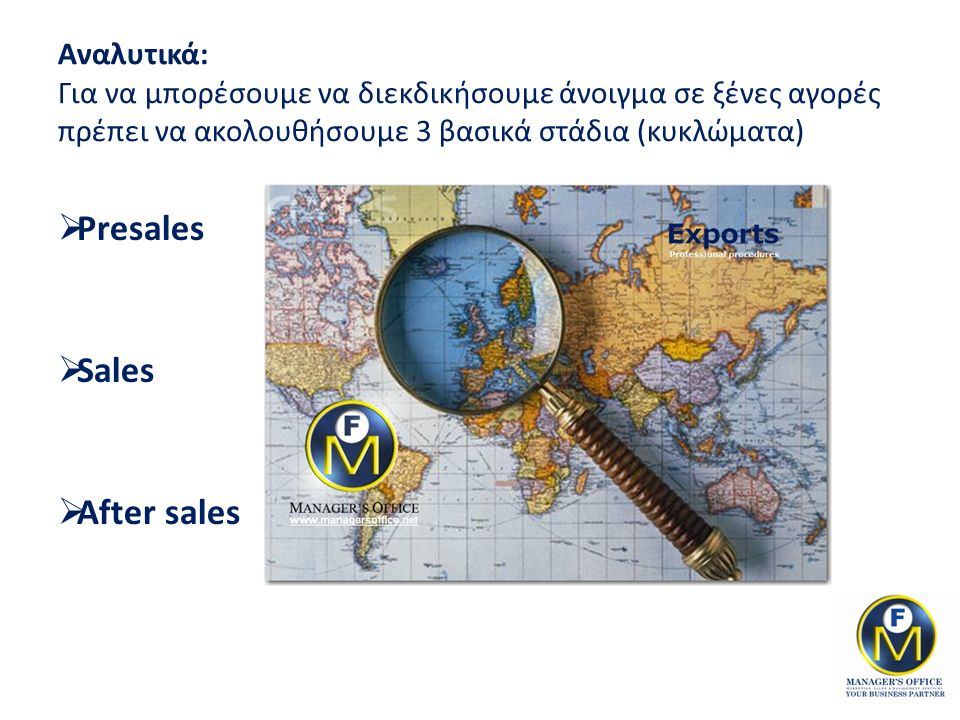 Presales Presales είναι οι διαδικασίες εύρεσης και προσέλκυσης πελατών από το target group που απευθύνεται η εταιρία μας Presales Διαδικασίες και στρατηγική εύρεσης πελατών σε ξένες αγορές (marketing) + παράλληλες ενέργειες BTL Presales Διαδικασίες και στρατηγική εύρεσης πελατών σε ξένες αγορές (marketing) + παράλληλες ενέργειες BTL