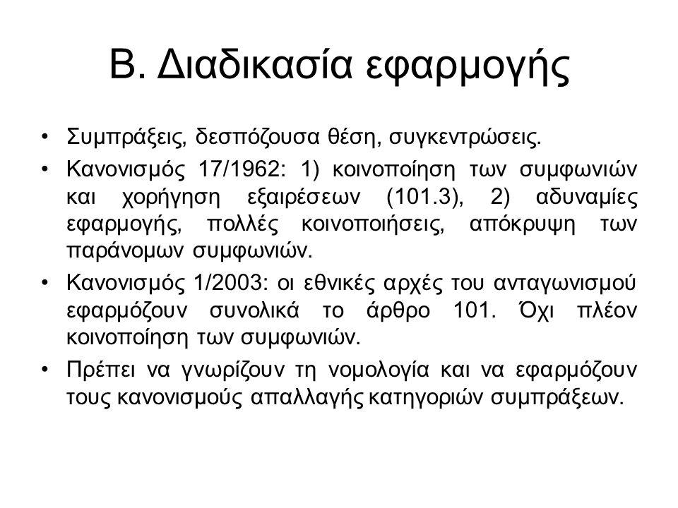 Β. Διαδικασία εφαρμογής Συμπράξεις, δεσπόζουσα θέση, συγκεντρώσεις. Κανονισμός 17/1962: 1) κοινοποίηση των συμφωνιών και χορήγηση εξαιρέσεων (101.3),