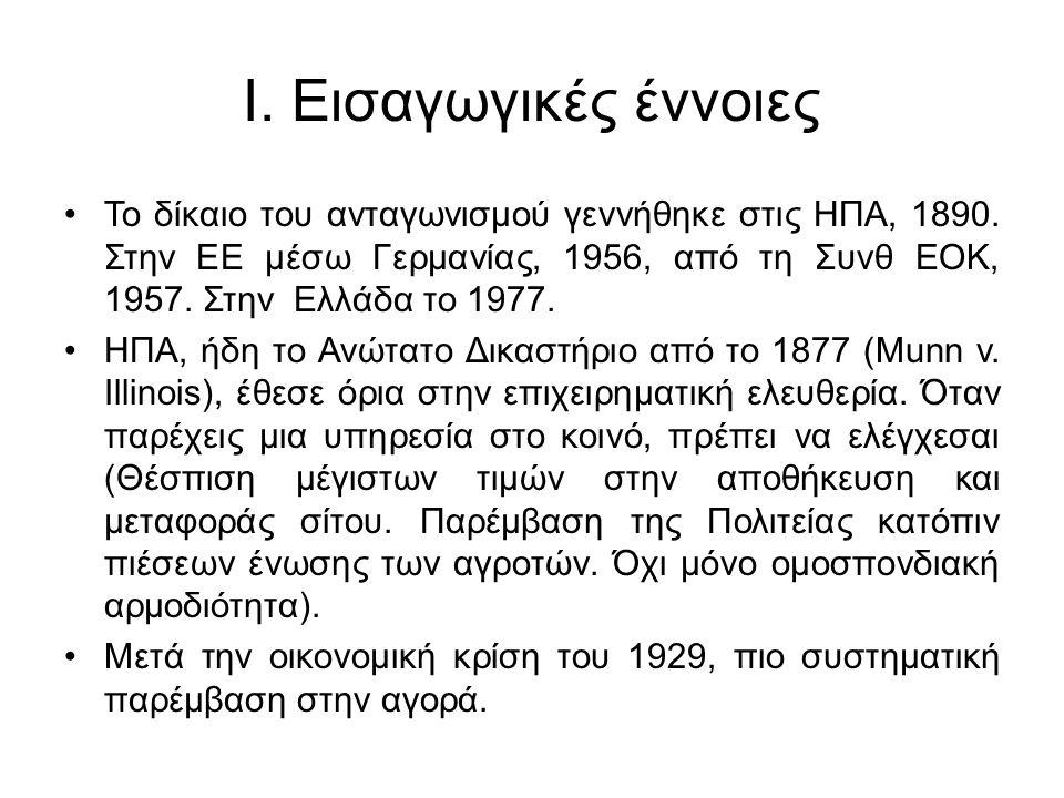 I. Εισαγωγικές έννοιες Το δίκαιο του ανταγωνισμού γεννήθηκε στις ΗΠΑ, 1890. Στην ΕΕ μέσω Γερμανίας, 1956, από τη Συνθ ΕΟΚ, 1957. Στην Ελλάδα το 1977.