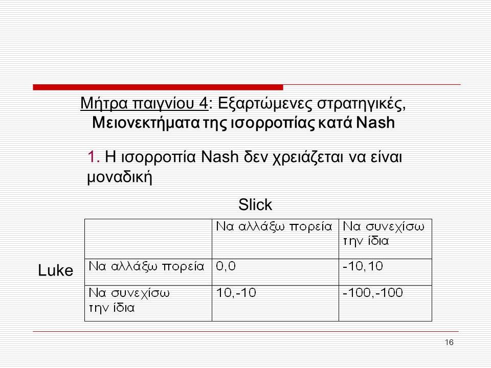 16 Μήτρα παιγνίου 4: Εξαρτώμενες στρατηγικές, Μειονεκτήματα της ισορροπίας κατά Nash 1. Η ισορροπία Nash δεν χρειάζεται να είναι μοναδική Slick Luke