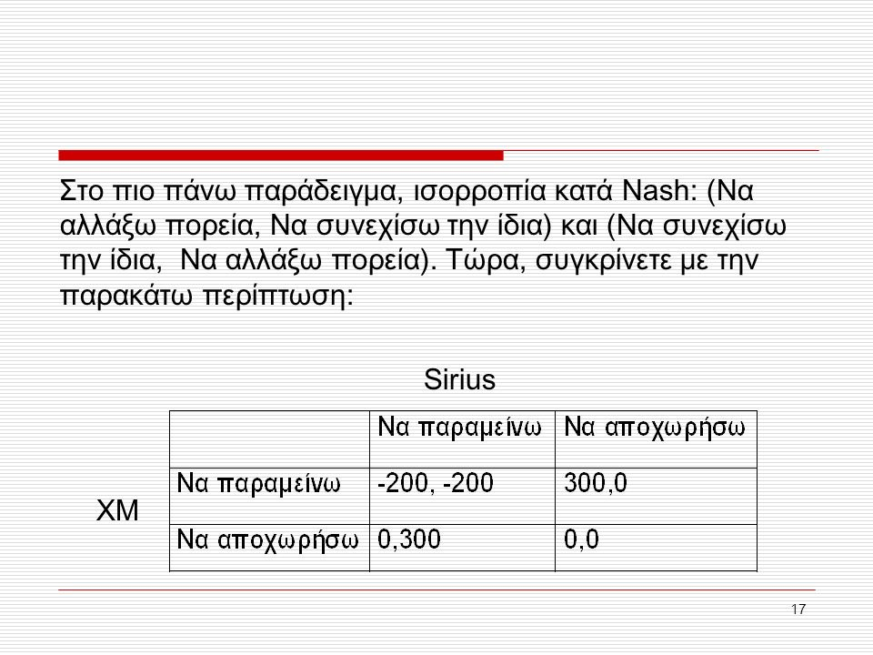 17 Στο πιο πάνω παράδειγμα, ισορροπία κατά Nash: (Να αλλάξω πορεία, Να συνεχίσω την ίδια) και (Να συνεχίσω την ίδια, Να αλλάξω πορεία). Τώρα, συγκρίνε