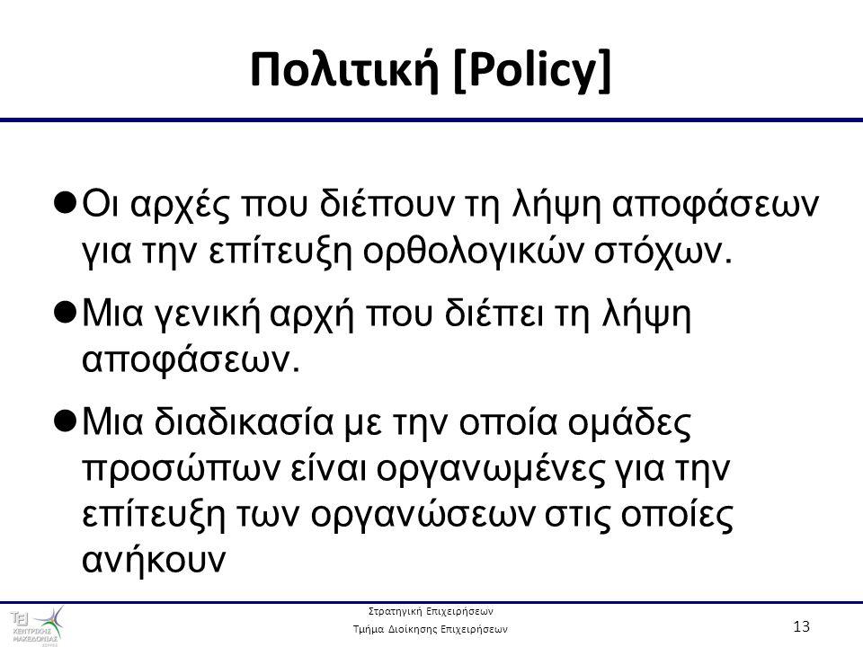 Στρατηγική Επιχειρήσεων Τμήμα Διοίκησης Επιχειρήσεων 13 Πολιτική [Policy] Οι αρχές που διέπουν τη λήψη αποφάσεων για την επίτευξη ορθολογικών στόχων.