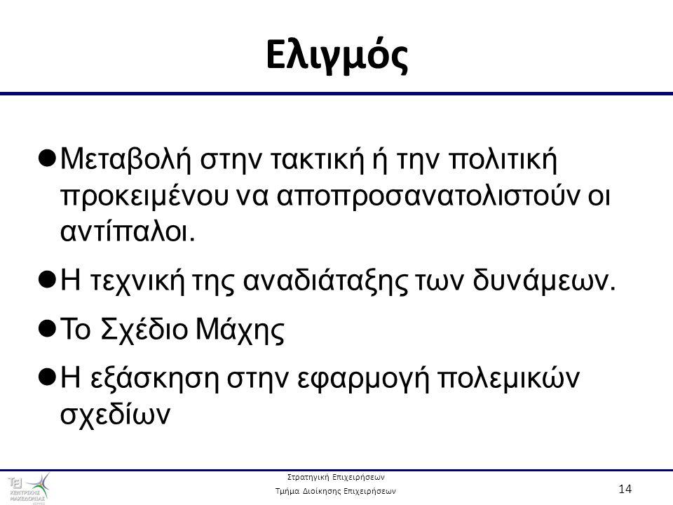 Στρατηγική Επιχειρήσεων Τμήμα Διοίκησης Επιχειρήσεων 14 Ελιγμός Μεταβολή στην τακτική ή την πολιτική προκειμένου να αποπροσανατολιστούν οι αντίπαλοι.