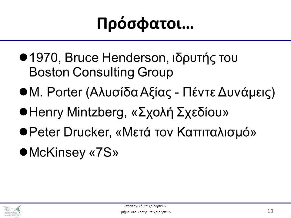 Στρατηγική Επιχειρήσεων Τμήμα Διοίκησης Επιχειρήσεων 19 Πρόσφατοι… 1970, Bruce Henderson, ιδρυτής του Boston Consulting Group M.