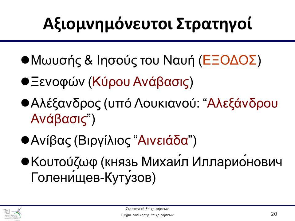 Στρατηγική Επιχειρήσεων Τμήμα Διοίκησης Επιχειρήσεων 20 Αξιομνημόνευτοι Στρατηγοί Μωυσής & Ιησούς του Ναυή (ΕΞΟΔΟΣ) Ξενοφών (Κύρου Ανάβασις) Αλέξανδρος (υπό Λουκιανού: Αλεξάνδρου Ανάβασις ) Ανίβας (Βιργίλιος Αινειάδα ) Κουτούζωφ (князь Михаи́л Илларио́нович Голени́щев-Куту́зов)