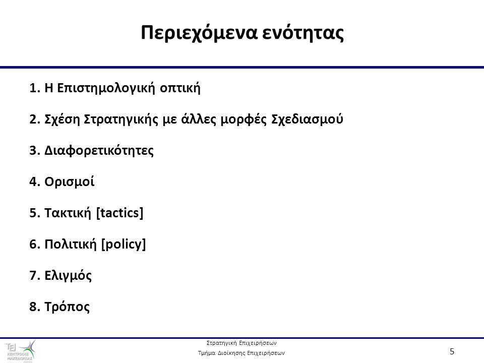 Στρατηγική Επιχειρήσεων Τμήμα Διοίκησης Επιχειρήσεων 6 9.