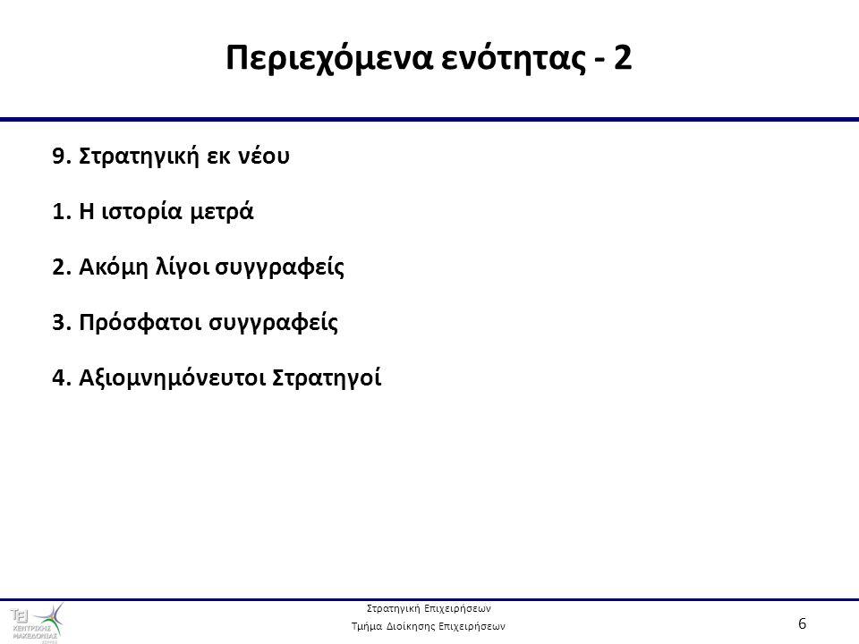 Στρατηγική Επιχειρήσεων Τμήμα Διοίκησης Επιχειρήσεων 17 Η ιστορία μετρά Όμηρος (Δούρειος Ίππος) Παράλληλα στην Κίνα (Sun Tzu s Η Τέχνη του Πολέμου, γράφτηκε το 400 π.Χ.) και στην Ελλάδα (Ξενοφών και Θουκυδίδης) Αριστοτέλους, «πολιτικά» (350 π.Χ.