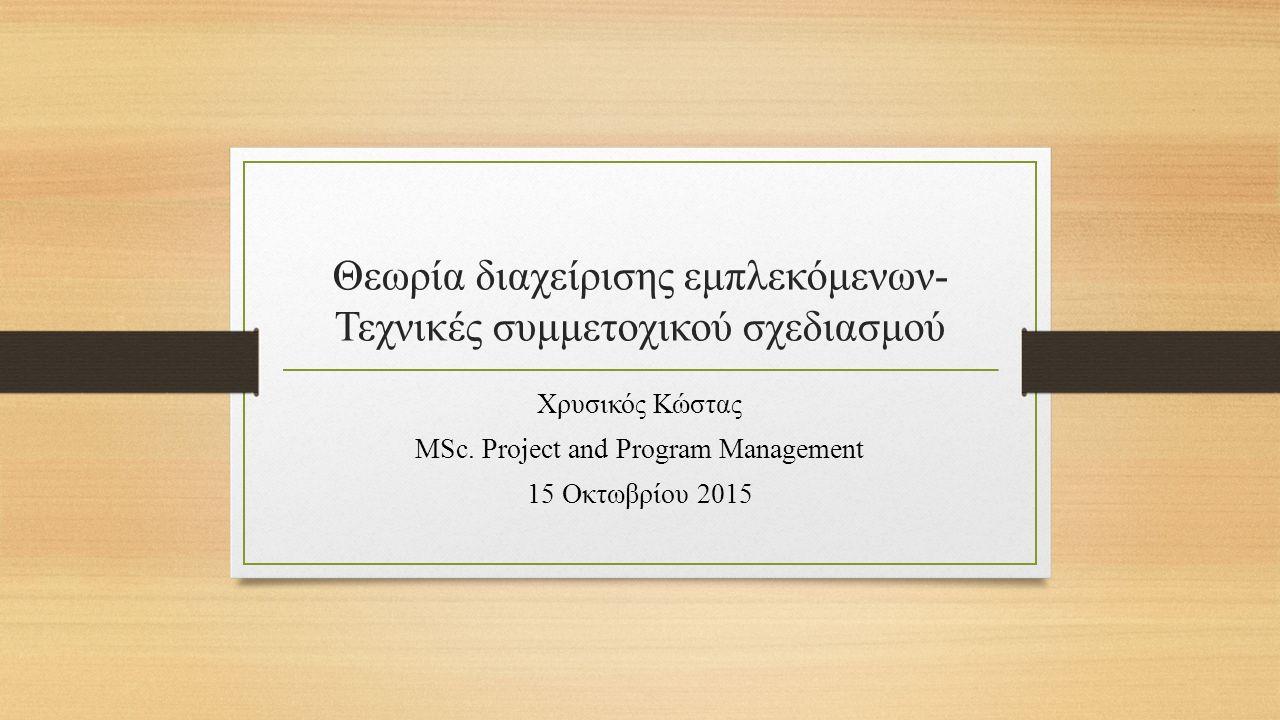 Ανάλυση Εμπλεκόμενων Ανάλυση μερώνΑναγνώριση+ διαχείριση σχέσεων Συνδυάζει διοίκηση, οικονομική θεωρία, θεωρίες παιγνίων Σύνολο μεθοδολογιών