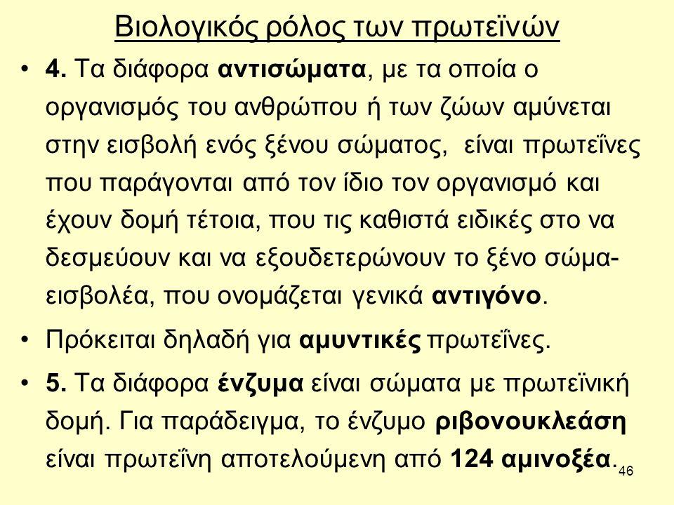 46 Βιολογικός ρόλος των πρωτεϊνών 4.