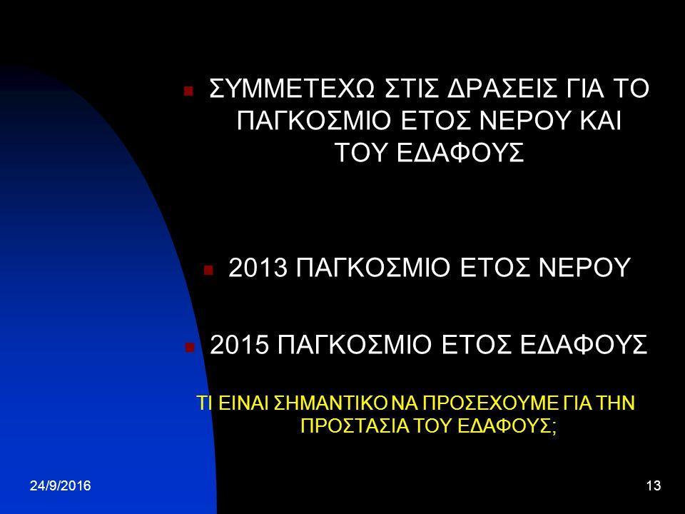 24/9/201612 ΑΣ ΦΡΟΝΤΙΣΟΥΜΕ ΝΑ ΕΧΟΥΜΕ ΝΕΡΟ ΠΡΙΝ ΕΙΝΑΙ ΑΡΓΑ !!.