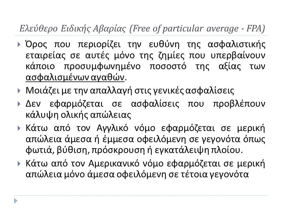 Ελεύθερο Ειδικής Αβαρίας ( Free of particular average - FPA)  Όρος που περιορίζει την ευθύνη της ασφαλιστικής εταιρείας σε αυτές μόνο της ζημίες που