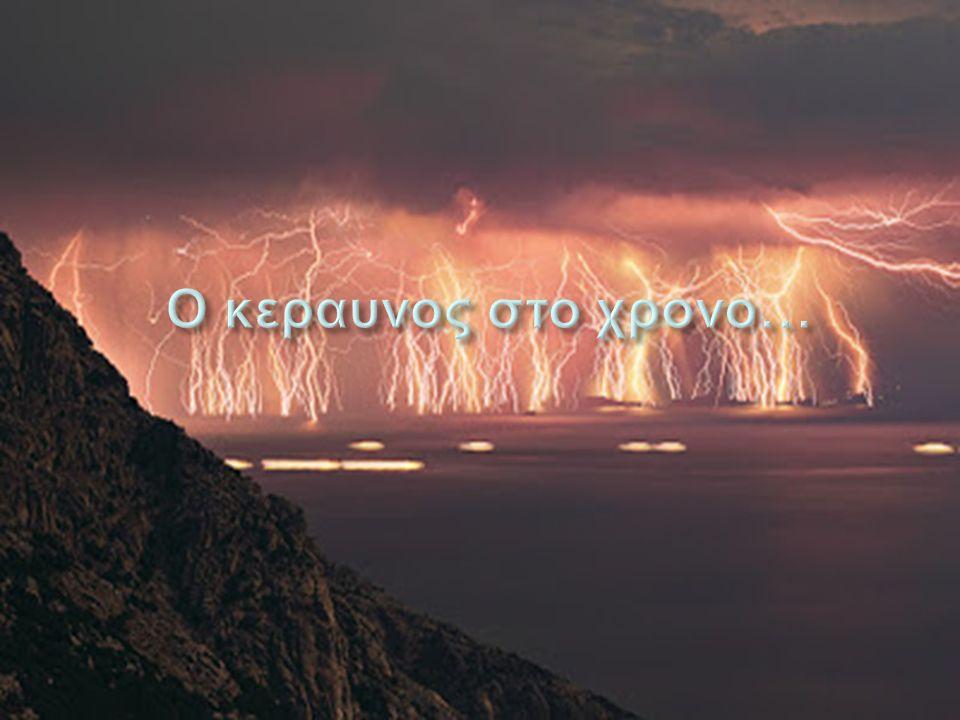 Κατά την διάρκεια μιας καταιγίδας τα νέφη εμφανίζουν ηλεκτρικά φορτία με το κάτω μέρος της φορτισμένο συνήθως αρνητικά και το πάνω θετικά.