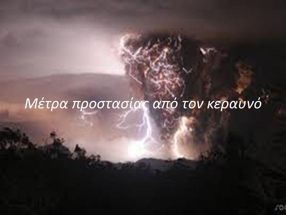Αρα όταν κατά τη διάρκεια μιας καταιγίδας η διαφορά δυναμικού νέφους –γης φτάσει σε τέτοια τιμη που ο ατμοσφαιρικός αέρας παύει για λίγο να είναι διηλεκτρικό ξεσπά ηλεκτρική εκκένωση κατά την οποία ηλεκτρόνια του νέφους κατευθύνονται προς τη Γη (ΚΕΡΑΥΝΟΣ)