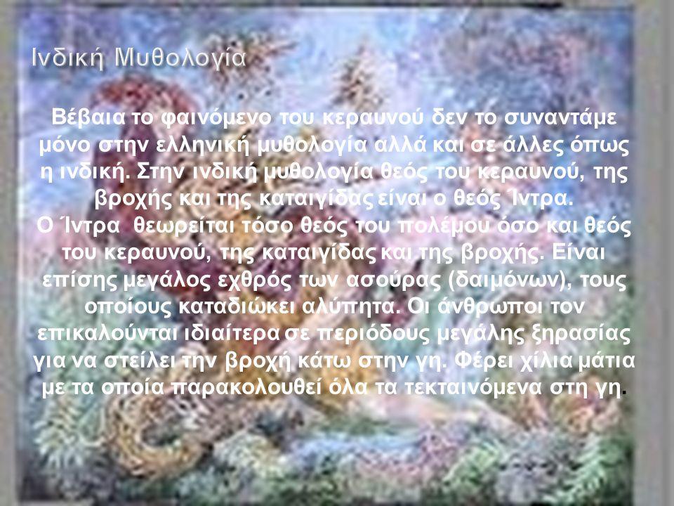 Ελληνική Μυθολογία Ο κεραυνός στην μυθολογία όπως και όλα τα μεγαλειώδη φυσικά φαινόμενα θεοποιήθηκε.