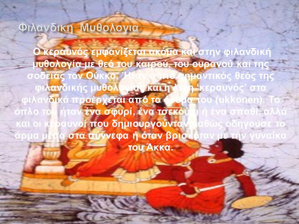 Βέβαια το φαινόμενο του κεραυνού δεν το συναντάμε μόνο στην ελληνική μυθολογία αλλά και σε άλλες όπως η ινδική.
