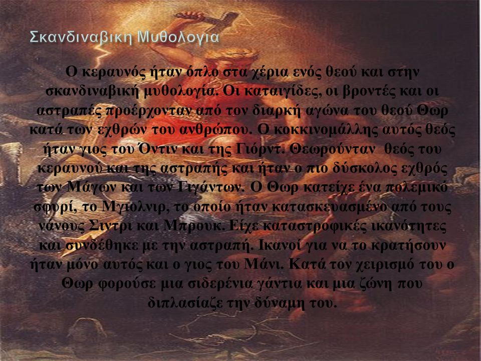 Ο κεραυνός ήταν όπλο στα χέρια ενός θεού και στην σκανδιναβική μυθολογία.