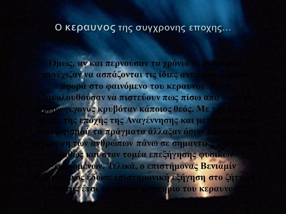 Ο κεραυνός εμφανίζεται και στην κέλτικη μυθολογία με τον θεό Τάρανη.