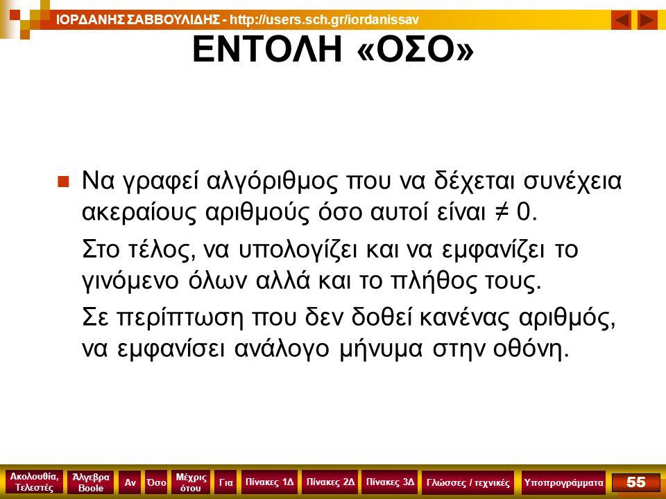 Ακολουθία, Τελεστές Αν Μέχρις ότου ΌσοΓια Άλγεβρα Boole ΙΟΡΔΑΝΗΣ ΣΑΒΒΟΥΛΙΔΗΣ - http://users.sch.gr/iordanissav Πίνακες 1ΔΠίνακες 2Δ Υποπρογράμματα Γλώ