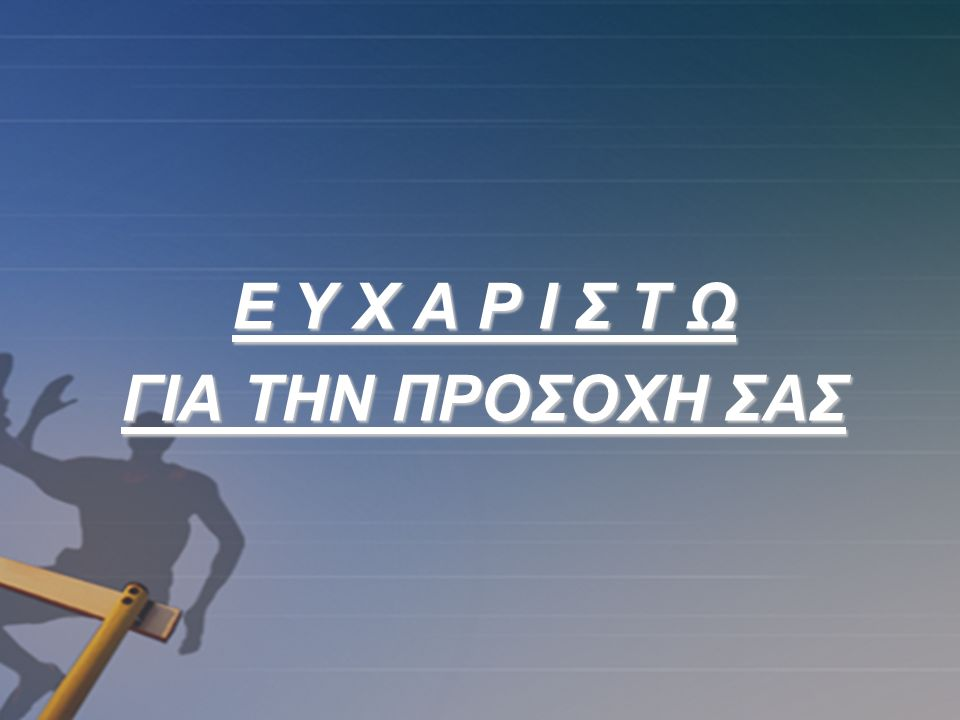 Ε Υ Χ Α Ρ Ι Σ Τ Ω ΓΙΑ ΤΗΝ ΠΡΟΣΟΧΗ ΣΑΣ