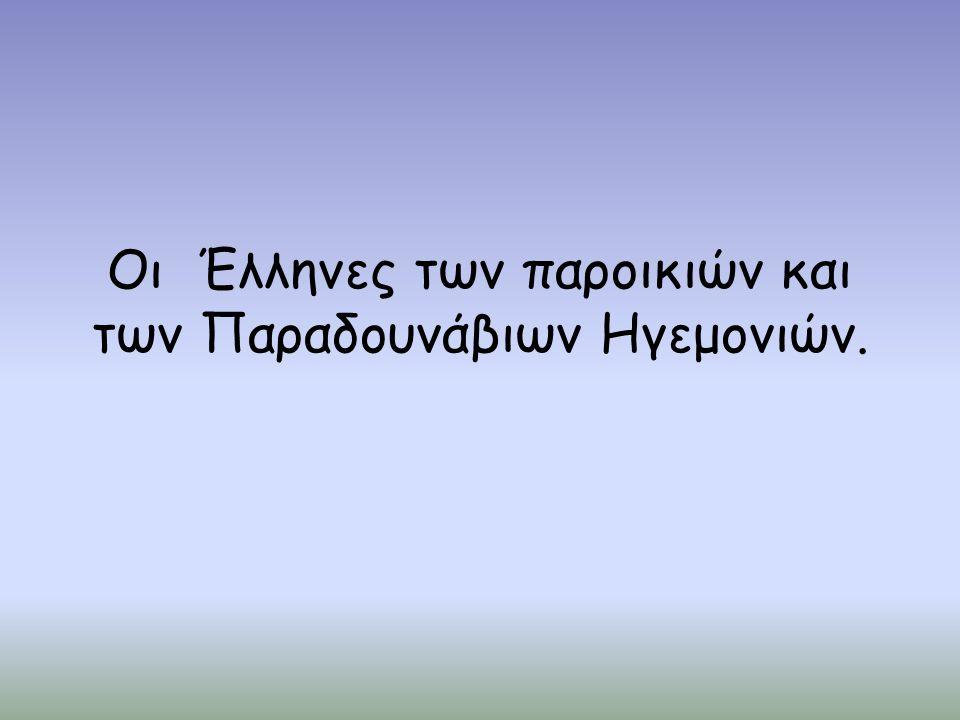 Οι Έλληνες των παροικιών και των Παραδουνάβιων Ηγεμονιών.