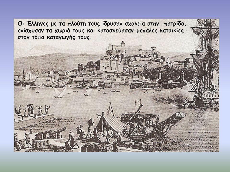Οι Έλληνες με τα πλούτη τους ίδρυσαν σχολεία στην πατρίδα, ενίσχυσαν τα χωριά τους και κατασκεύασαν μεγάλες κατοικίες στον τόπο καταγωγής τους.