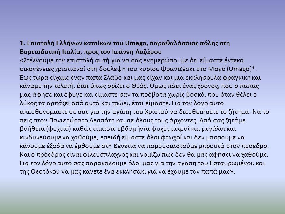 1. Επιστολή Ελλήνων κατοίκων του Umago, παραθαλάσσιας πόλης στη Βορειοδυτική Ιταλία, προς τον Ιωάννη Λαζάρου «Στέλνουμε την επιστολή αυτή για να σας ε