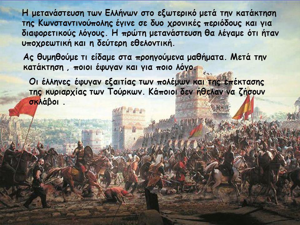 Η μετανάστευση των Ελλήνων στο εξωτερικό μετά την κατάκτηση της Κωνσταντινούπολης έγινε σε δυο χρονικές περιόδους και για διαφορετικούς λόγους.