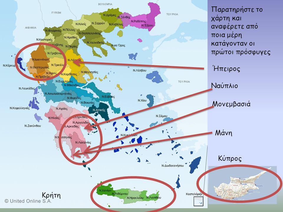 Παρατηρήστε το χάρτη και αναφέρετε από ποια μέρη κατάγονταν οι πρώτοι πρόσφυγες Μονεμβασιά Ναύπλιο Κύπρος Μάνη Ήπειρος Κρήτη