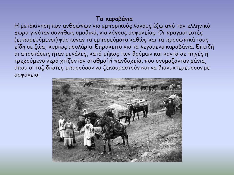 Τα καραβάνια Η μετακίνηση των ανθρώπων για εμπορικούς λόγους έξω από τον ελληνικό χώρο γινόταν συνήθως ομαδικά, για λόγους ασφαλείας.
